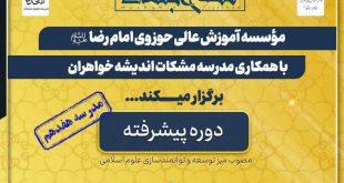 #کارگاه_اندیشه_مشکات