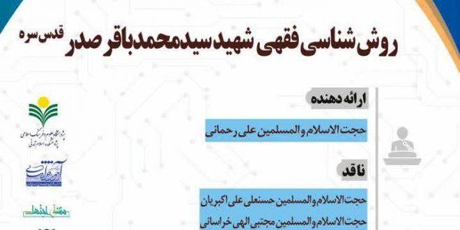 گزارش کرسی علمی روش شناسی فقهی شهید صدر